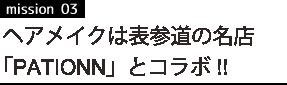 ヘアメイクは表参道の名店「PATIONN」とコラボ!!
