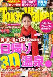 東京walker